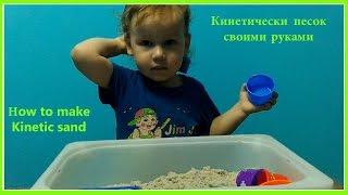 Ароматный Кинетический ПЕСОК из ОБЫЧНОГО - как сделать своими руками! Живой песок для лепки DIY