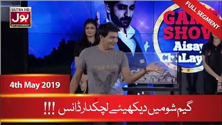 Disco Dewanay | Dance Segment | Game Show Aisay Chalay Ga with Danish Taimoor