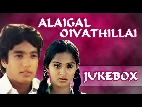 Alaigal Oivathillai #jukebox- Tamil Movie Songs - Illaiyaraaja Hits video