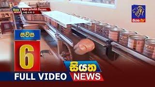 Siyatha News 06.00 PM | 16 - 03 - 2019