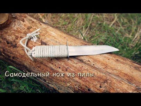 Самодельный нож из пилы.