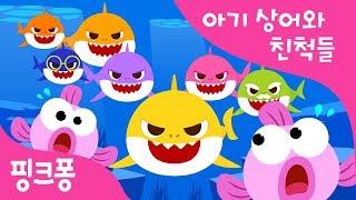아기상어와 친척들   아기상어에게 친척들이 있다구?   이모, 삼촌, 고모, 사촌 상어의 등장!   상어가족   동물동요   핑크퐁! 인기동요