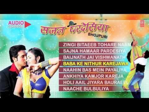 SAJAN PARDESIYA - BHOJPURI SONGS AUDIO JUKEBOX - Vinay Anand & Poonam Sagar