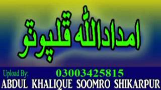 Imdadullah Phulpoto ( Man duaon Guran Waro )