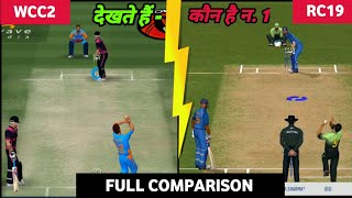 Real Cricket 19 vs WCC2 Comparison | देखते हैं कौन है न. 1 Cricket Game | TEG.
