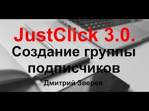 JustClick 3.0. Новинка! Как создать группу контактов (группу подписчиков) - Video Forex