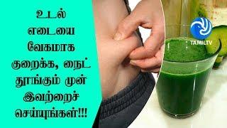 உடல் எடையை வேகமாக குறைக்க, நைட் தூங்கும் முன் இவற்றைச் செய்யுங்கள்!!! - Tamil TV