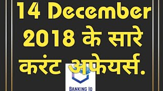 Current Affairs in Hindi 14 December 2018 | Bank PO/Clerk,RBI,SSC & UPSC.