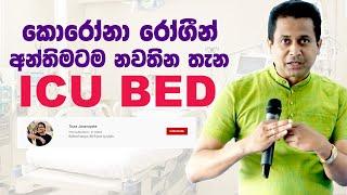 Tissa Jananayake - Episode 137 CU | Intensive care unit