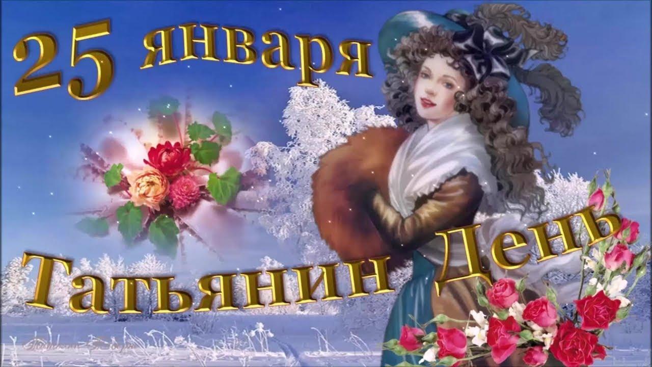 Поздравление в день ангела татьяна