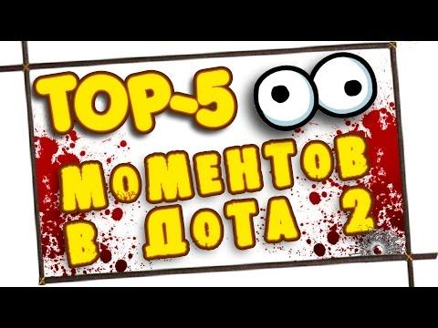 Топ-5 моментов в Доте | Top 5 Dota ZBS