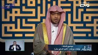 دار السلام 6 - وقفات مع آيات (الجزء 17 و18)