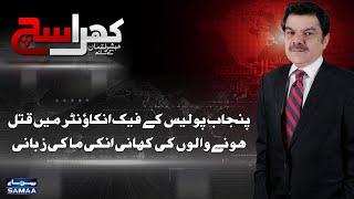 Fake Encounter Mein Qatl Hone Walon Ki Kahani Unki Maa Ki Zubani | SAMAA TV | Mubasher Lucman