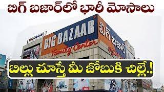 Breaking News : బిగ్ బజార్ లో భారి మోసాలు   Shocking Facts About Super Market Bills   VTube Telugu