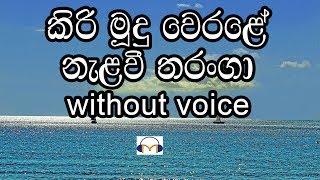 Kiri Mudu Werale Karaoke (without voice) කිරි මූදු වෙරළේ නැලවී තරංගා