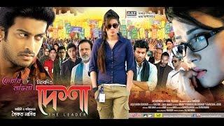 DESHA - The Leader Official Theatrical Trailer | Mahi | Shipan | Bengali Film 2014