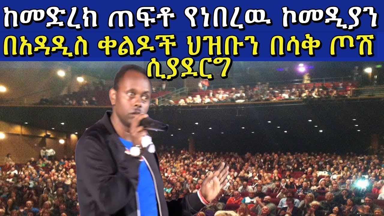 Comedian Fitsum Manasbewe stand up comedy