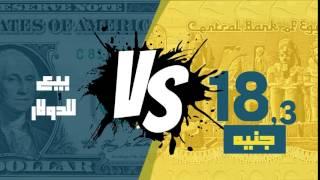 مصر العربية | سعر الدولار اليوم السبت في السوق السوداء 29-4-2017