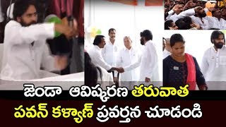 Pawan Kalyan Behaviour at Flag Hoisting | 72 Independence Day | Janasena Party