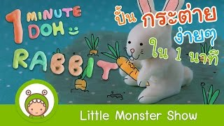 Hướng dẫn nặn Con Thỏ - 1 phút  - Little Monster Show l How to make a Rabbit - 1 Minute Doh