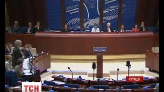 Росія ще півроку не матиме права голосу в ПАРЄ - (видео)