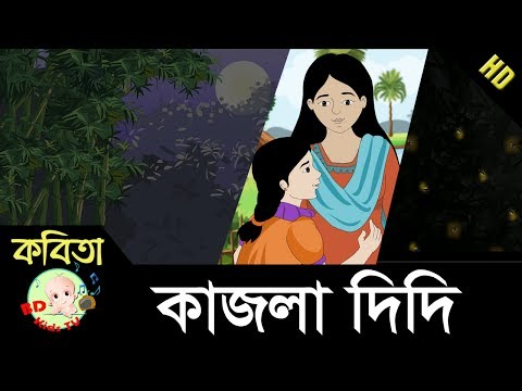 Kajla Didi | কাজলা দিদি | Bangla Rhymes | Full HD thumbnail