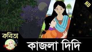 Kajla Didi   কাজলা দিদি   Bangla Rhymes   Full HD