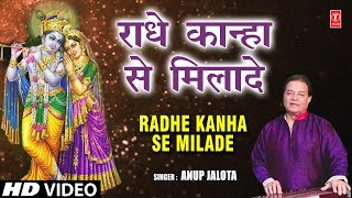 राधे कान्हा से मिलादे Radhe Kanha Se Milade I ANUP JALOTA I New Krishna Bhajan I Full HD Video Song