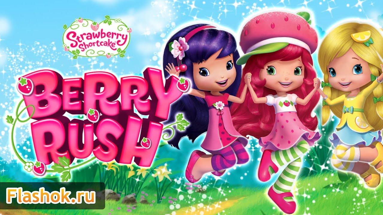 ► Berry Rush обзор игры от Flashok.ru. Онлайн игра Погоня за ягодами