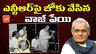 Atal Bihari Vajpayee Comedy With Sr NTR  | Unknown Facts About Atal Bihari Vajpayee |YOYO TV Channel