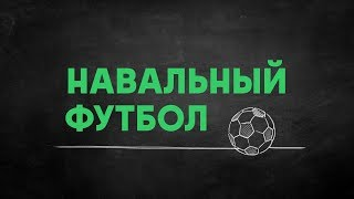 Навальный футбол с Дмитрием Низовцевым
