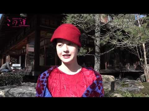 メイキング映像#5「白秋を支えた女達 」松下俊子役 松本若菜