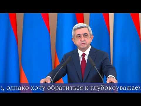 Президент Армении Серж Саргсян напомнил о братстве армянского и украинского народов
