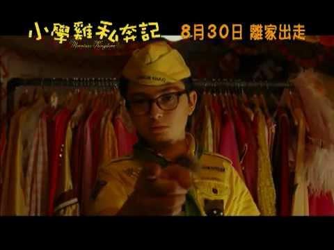 香港版預告_鬼才導演韋斯安德遜最新作品《小學雞私奔記》(Moonrise Kingdom)