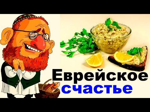 Фаршмак (нем. Vorschmack «закуска»)  - быстрая закуска. Просто, доступно, вкусно.