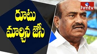 రూటు మార్చిన జేసీ !! | JC Diwakar Reddy Sensational Comments On MPs and MLAs | hmtv