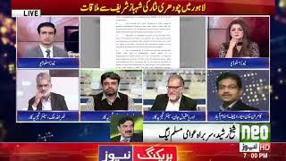 Sheikh Rasheed on SC Verdict against Nawaz Sharif | Neo News