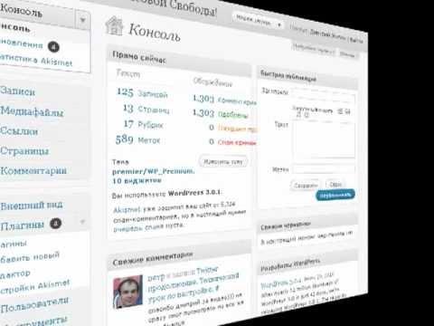 Плагин WordPress Database Backup