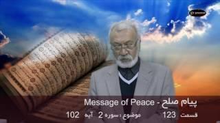 Islam (Payam-e-Solh)  - Part 123  پیام صلح