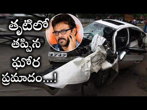 టాలీవుడ్ టాప్ ఆర్టిస్ట్ కి తృటిలో తప్పిన ఘోర ప్రమాదం ! | Hero Daggubati Venkatesh | Car Accident