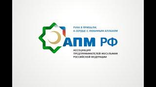 """АПМ РФ, благотворительный фонд """"С Верой в будущее""""."""
