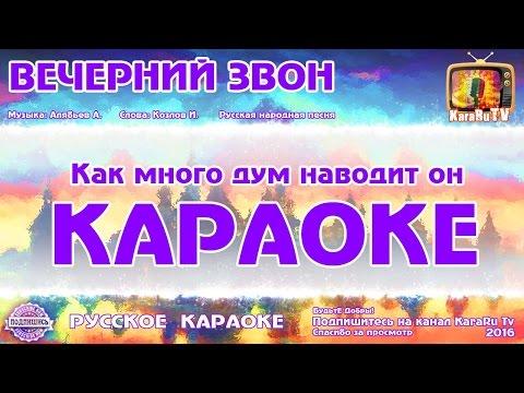 Русская народная песня - Вечерний звон