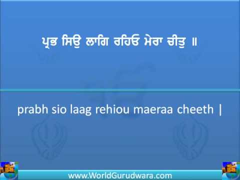 Aukhi Ghadi Na Dekhan Deyi-read Along Shabad Kirtan (worldgurudwara) video