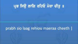 AUKHI GHADI NA DEKHAN DEYI-Read Along Shabad Kirtan (WorldGurudwara.com)