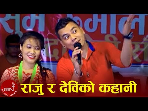Raju Ra Devi Ko Kahani Teej Song video