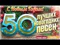 С НОВЫМ ГОДОМ НОВОГОДНИЕ ПЕСНИ ДЛЯ ВАС 50 ЛУЧШИХ mp3