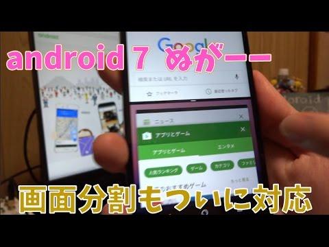 Android 7.0 早速使ってみた(。>﹏<。)
