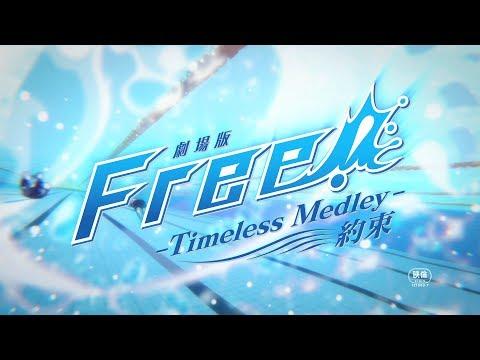 """ã€ŒåŠ‡å ´ç‰ˆ Free!-Timeless Medley- ç´""""æ�Ÿã€�本予告"""