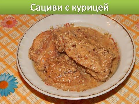 сациви из курицы как приготовить