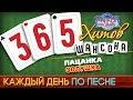 ПАЦАНКА ЗОЛУШКА 365 ХИТОВ ШАНСОНА КАЖДЫЙ ДЕНЬ ПО ПЕСНЕ 61 mp3
